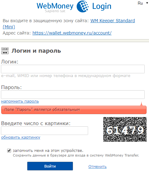 Авторизация на Webmoney