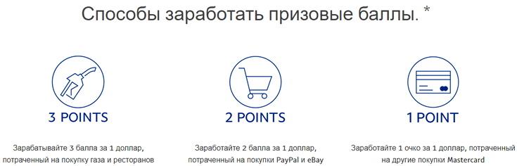Призовые баллы PayPal