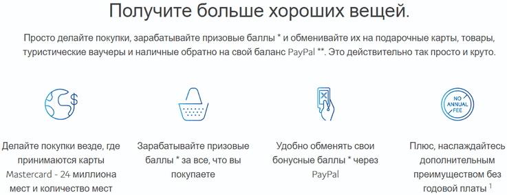 Преимущества кредитной карты PayPal Extras