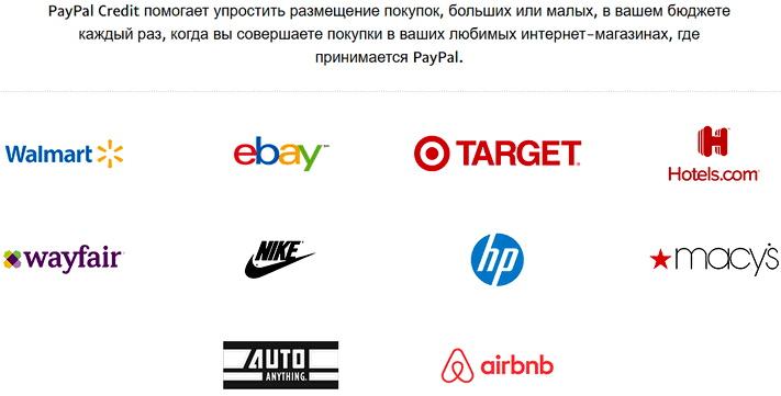 Где можно оплачивать PayPal