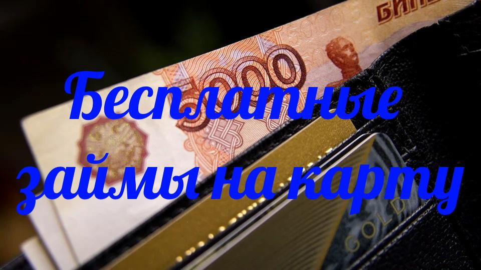Бесплатные займы на карту