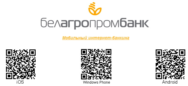 Мобильный интернет-банкинг